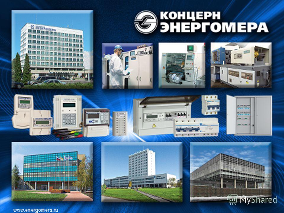 www.energomera.ru