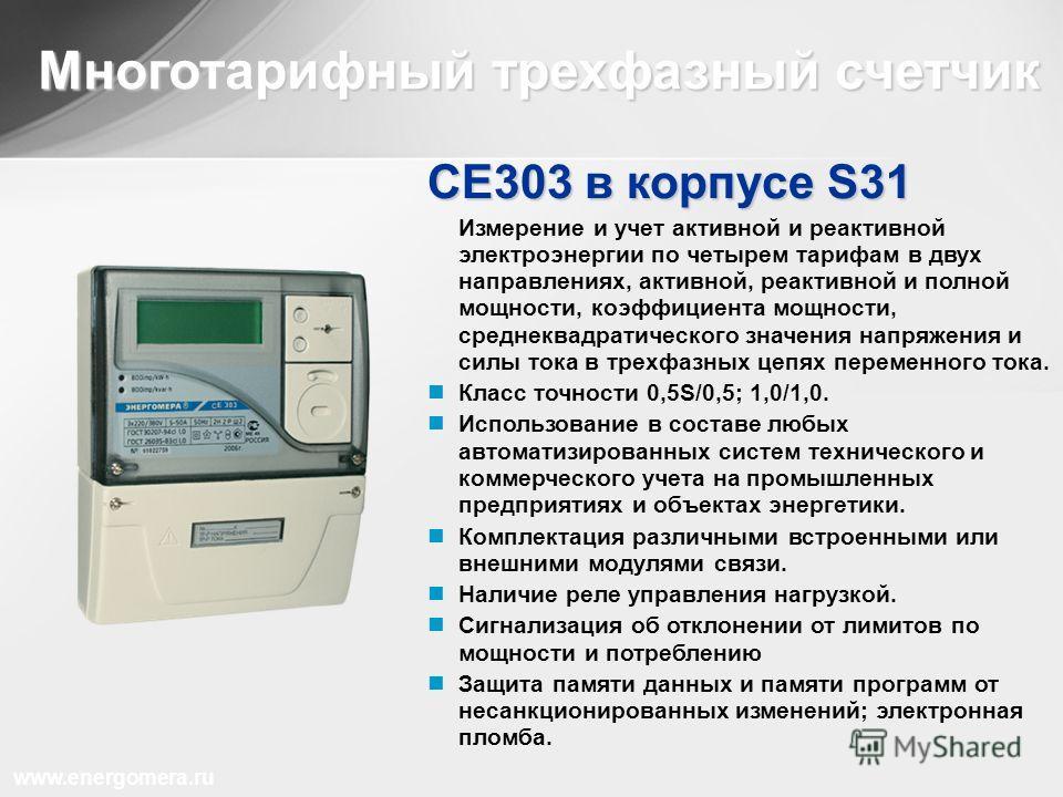 Многотарифный трехфазный счетчик СЕ303 в корпусе S31 Измерение и учет активной и реактивной электроэнергии по четырем тарифам в двух направлениях, активной, реактивной и полной мощности, коэффициента мощности, среднеквадратического значения напряжени