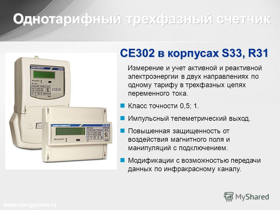 Однотарифный трехфазный счетчик СЕ302 в корпусах S33, R31 Измерение и учет активной и реактивной электроэнергии в двух направлениях по одному тарифу в трехфазных цепях переменного тока. Класс точности 0,5; 1. Импульсный телеметрический выход. Повышен