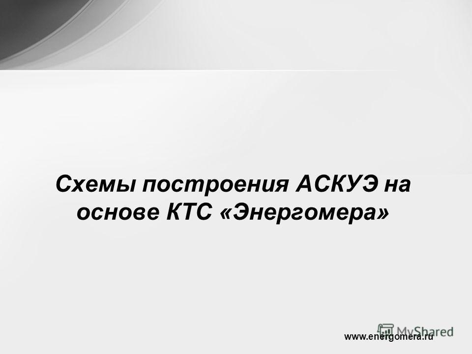 Схемы построения АСКУЭ на основе КТС «Энергомера» www.energomera.ru