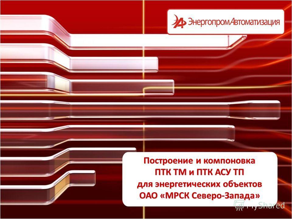 Построение и компоновка ПТК ТМ и ПТК АСУ ТП для энергетических объектов ОАО «МРСК Северо-Запада»