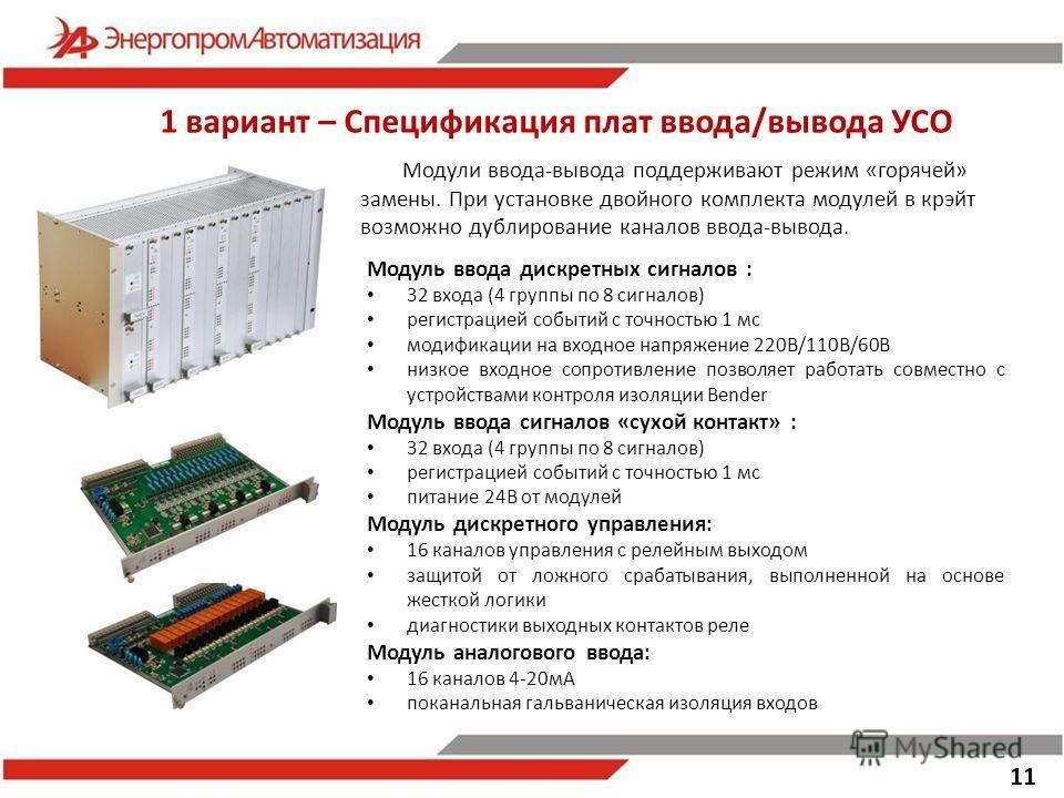 1 вариант – Спецификация плат ввода/вывода УСО Модуль ввода дискретных сигналов : 32 входа (4 группы по 8 сигналов) регистрацией событий с точностью 1 мс модификации на входное напряжение 220В/110В/60В низкое входное сопротивление позволяет работать