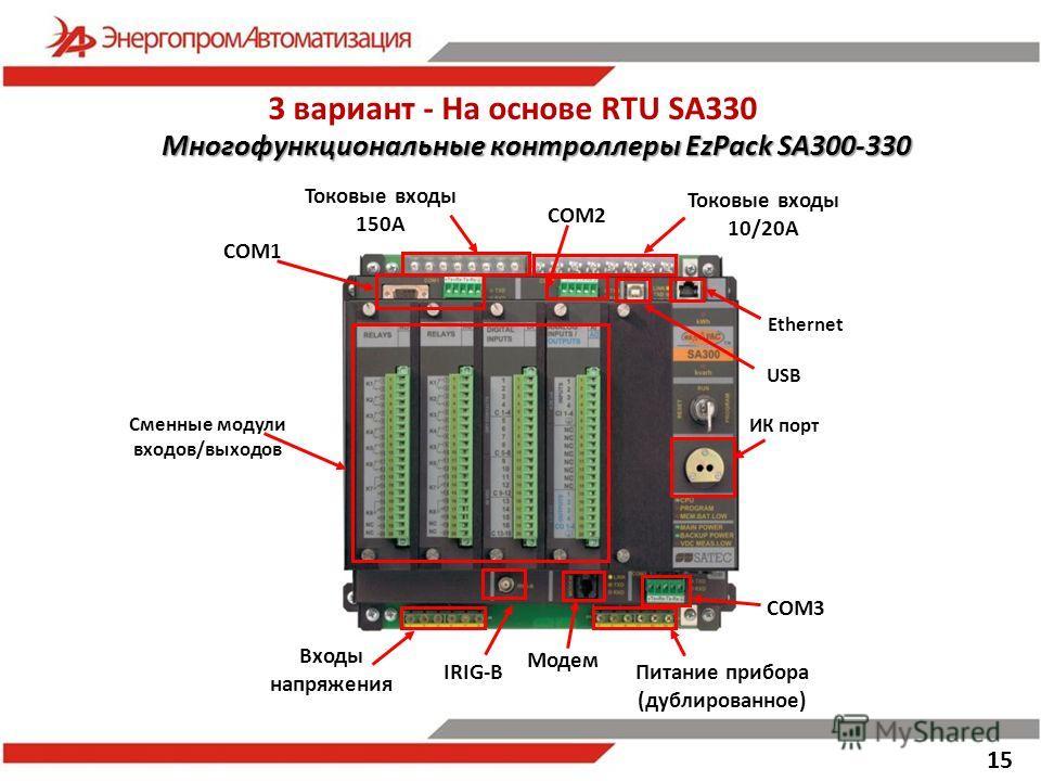 15 Сменные модули входов/выходов ИК порт Ethernet USB IRIG-B Модем Питание прибора (дублированное) СOM3 СOM1 Входы напряжения Токовые входы 10/20А Токовые входы 150А СOM2 Многофункциональные контроллеры EzPack SA300-330 3 вариант - На основе RTU SA33