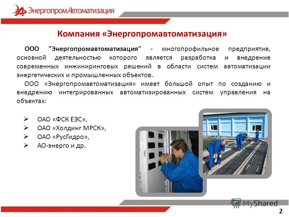 2 Компания «Энергопромавтоматизация» ООО