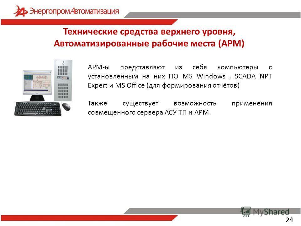 Технические средства верхнего уровня, Автоматизированные рабочие места (АРМ) 24 АРМ-ы представляют из себя компьютеры с установленным на них ПО MS Windows, SCADA NPT Expert и MS Office (для формирования отчётов) Также существует возможность применени
