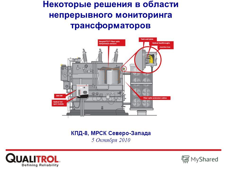 Некоторые решения в области непрерывного мониторинга трансформаторов КПД-8, МРСК Северо-Запада 5 Октября 2010