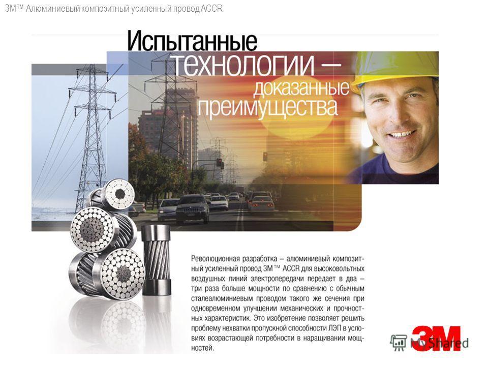 3M Алюминиевый композитный усиленный провод ACCR