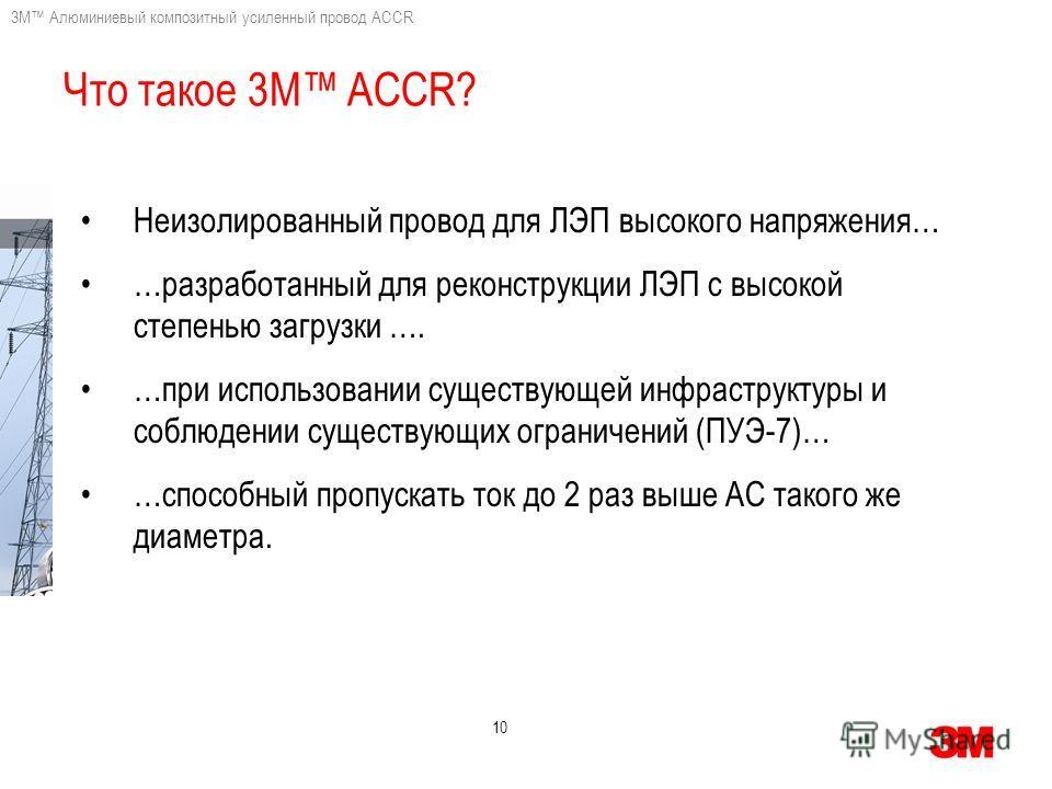 3M Алюминиевый композитный усиленный провод ACCR 10 Неизолированный провод для ЛЭП высокого напряжения… …разработанный для реконструкции ЛЭП с высокой степенью загрузки …. …при использовании существующей инфраструктуры и соблюдении существующих огран