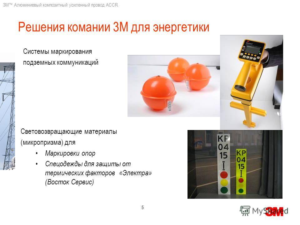 3M Алюминиевый композитный усиленный провод ACCR 5 Системы маркирования подземных коммуникаций Световозвращающие материалы (микропризма) для Маркировки опор Спецодежды для защиты от термических факторов «Электра» (Восток Сервис) Решения комании 3М дл