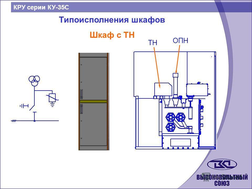 Типоисполнения шкафов Шкаф с ТН КРУ серии КУ-35С ТН ОПН