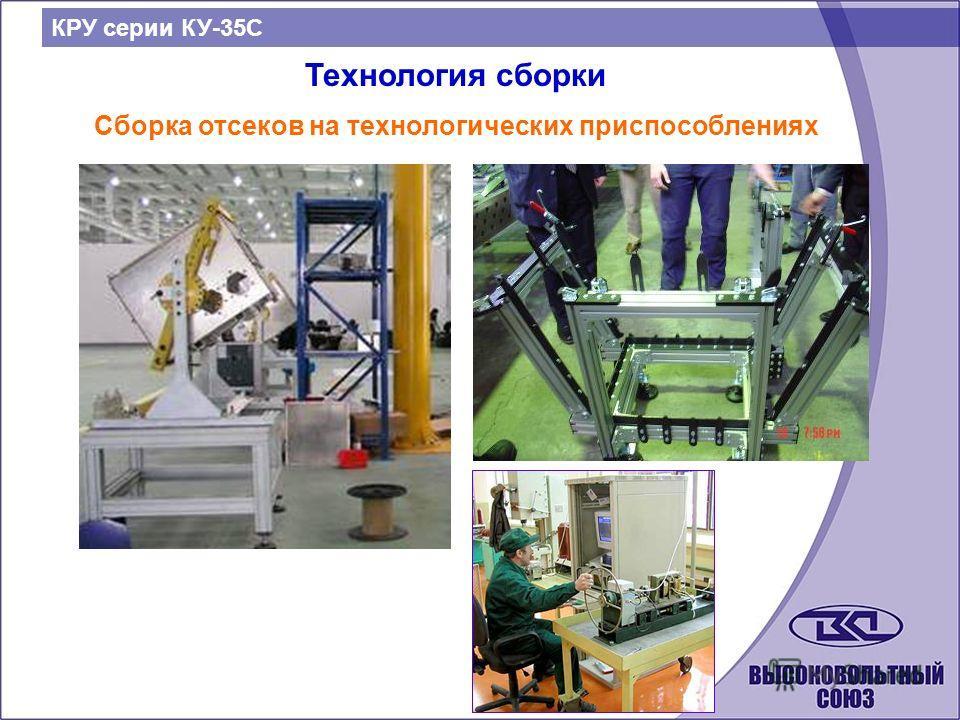 Технология сборки Сборка отсеков на технологических приспособлениях КРУ серии КУ-35С