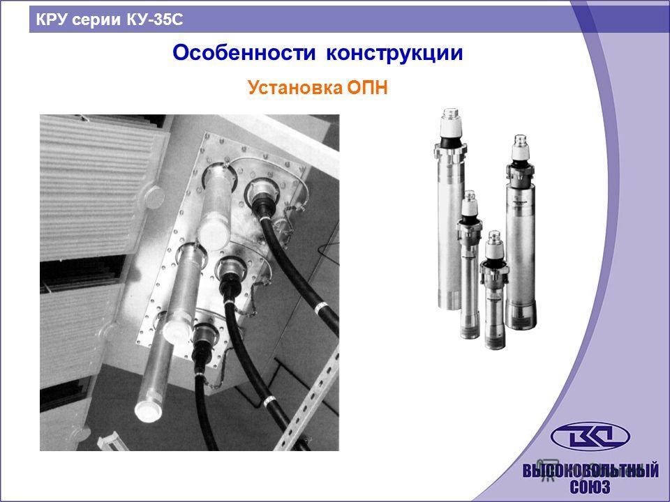 КРУ серии КУ-35С Особенности конструкции Установка ОПН