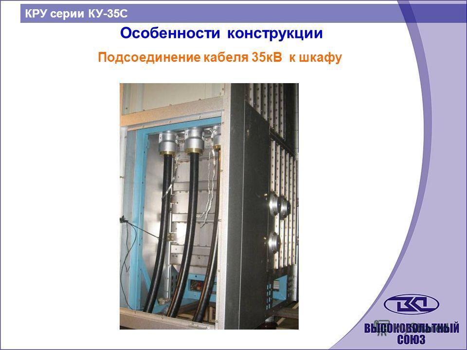 КРУ серии КУ-35С Особенности конструкции Подсоединение кабеля 35кВ к шкафу