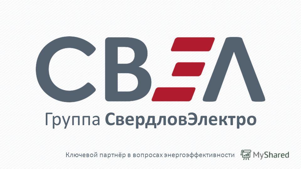Группа СвердловЭлектро Ключевой партнёр в вопросах энергоэффективности