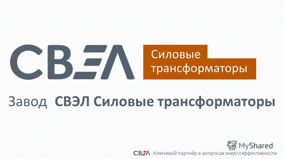Ключевой партнёр в вопросах энергоэффективности Завод СВЭЛ Силовые трансформаторы