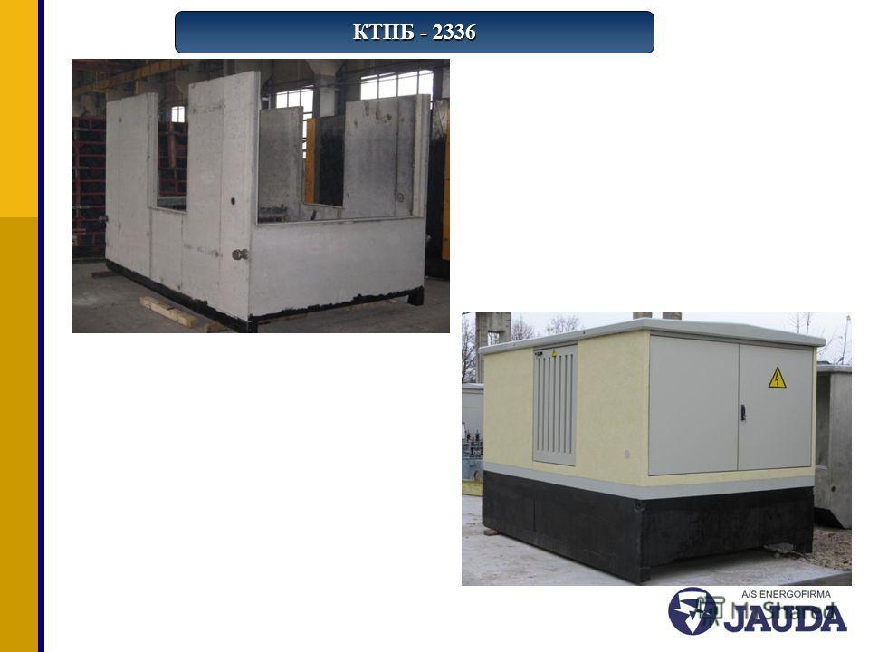 КТПБ - 2336