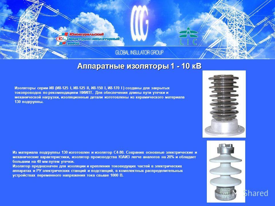 Аппаратные изоляторы 1 - 10 кВ Изоляторы серии И8 (И8-125 I, И8-125 II, И8-150 I, И8-170 I ) созданы для закрытых токопроводов по рекомендациям НИИПТ. Для обеспечения длины пути утечки и механической нагрузки, изоляционные детали изготовлены из керам