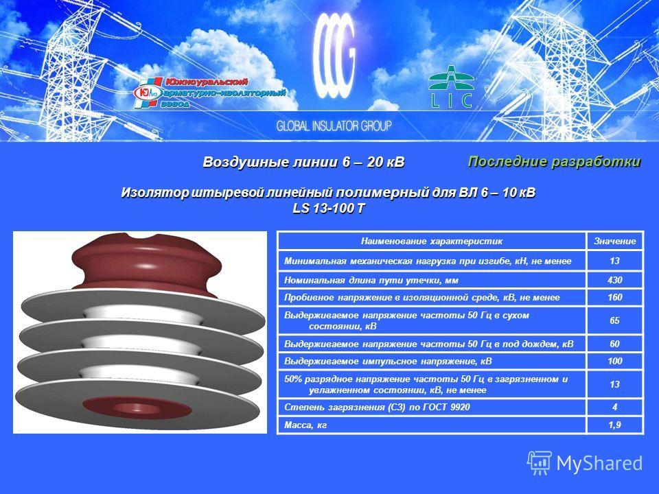 Последние разработки Изолятор штыревой линейный полимерный для ВЛ 6 – 10 кВ LS 13-100 T Воздушные линии 6 – 20 кВ Наименование характеристикЗначение Минимальная механическая нагрузка при изгибе, кН, не менее13 Номинальная длина пути утечки, мм430 Про