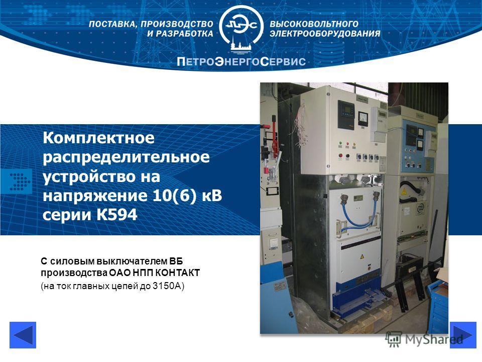 Комплектное распределительное устройство на напряжение 10(6) кВ серии К594 С силовым выключателем ВБ производства ОАО НПП КОНТАКТ (на ток главных цепей до 3150А)