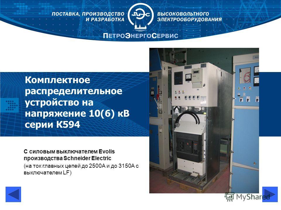 Комплектное распределительное устройство на напряжение 10(6) кВ серии К594 С силовым выключателем Evolis производства Schneider Electric (на ток главных цепей до 2500А и до 3150А с выключателем LF)