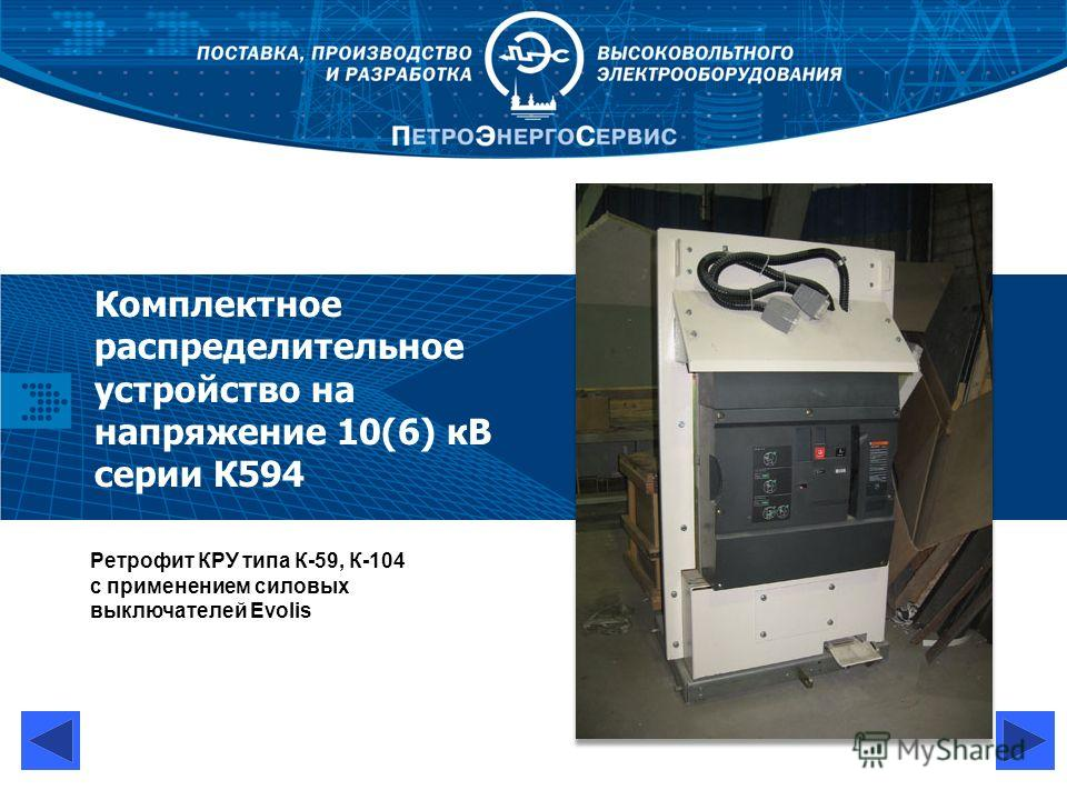 Комплектное распределительное устройство на напряжение 10(6) кВ серии К594 Ретрофит КРУ типа К-59, К-104 с применением силовых выключателей Evolis