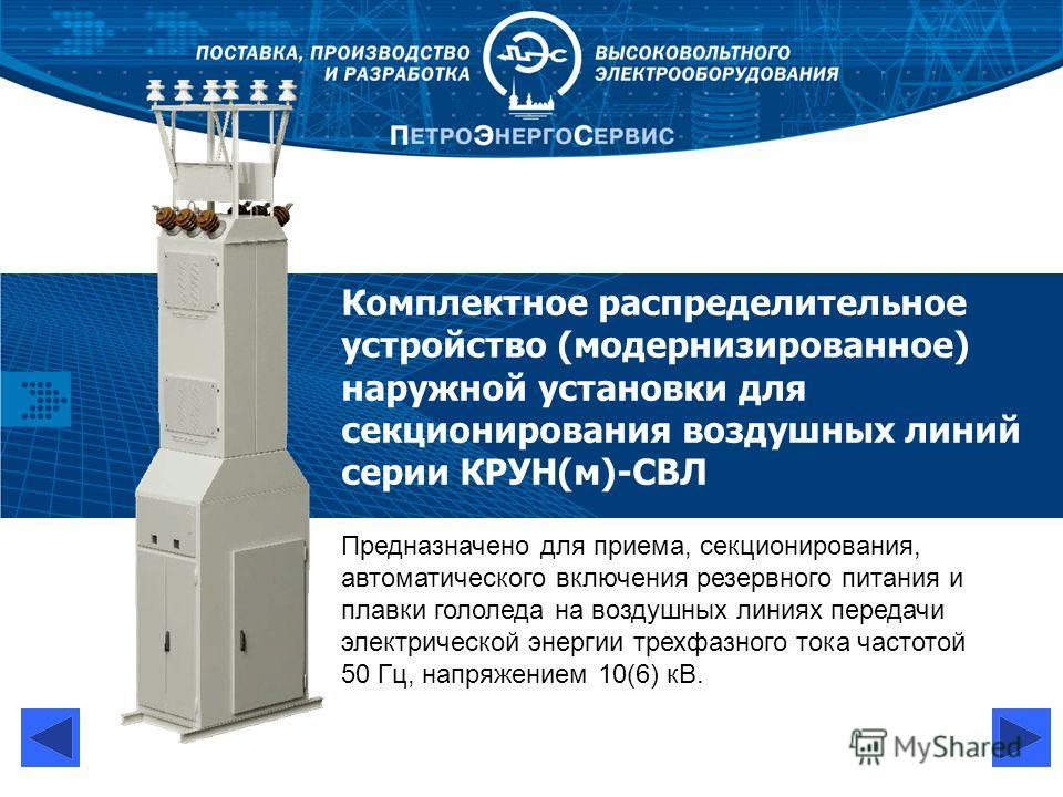 Комплектное распределительное устройство (модернизированное) наружной установки для секционирования воздушных линий серии КРУН(м)-СВЛ Предназначено для приема, секционирования, автоматического включения резервного питания и плавки гололеда на воздушн