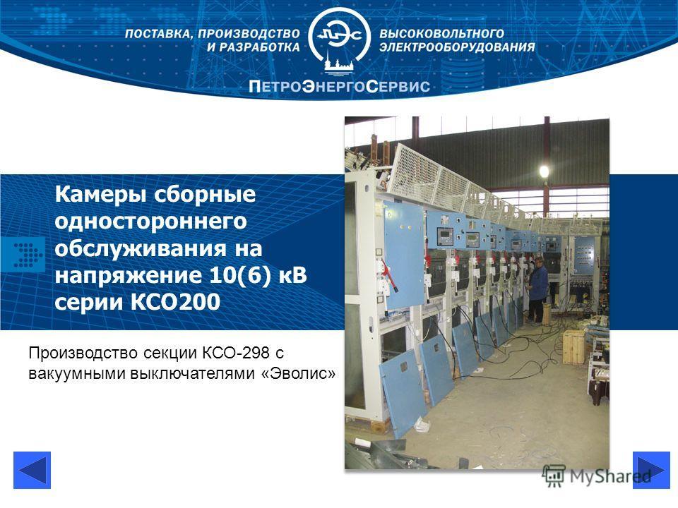 Камеры сборные одностороннего обслуживания на напряжение 10(6) кВ серии КСО200 Производство секции КСО-298 с вакуумными выключателями «Эволис»