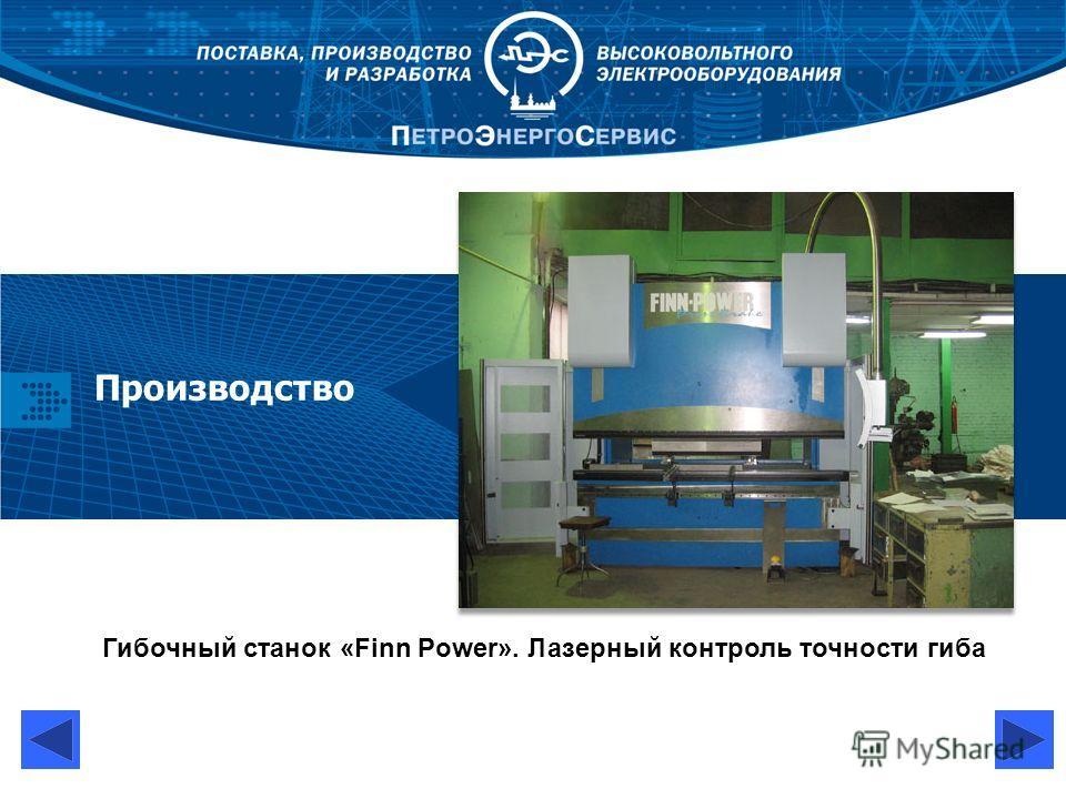 Производство Гибочный станок «Finn Power». Лазерный контроль точности гиба