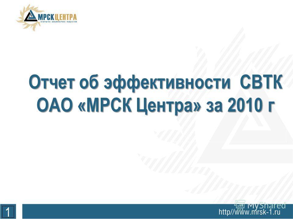 1 Отчет об эффективности СВТК ОАО «МРСК Центра» за 2010 г