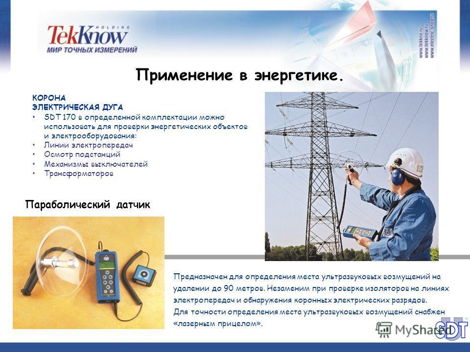 КОРОНА ЭЛЕКТРИЧЕСКАЯ ДУГА SDT 170 в определенной комплектации можно использовать для проверки энергетических объектов и электрооборудования: Линии электропередач Осмотр подстанций Механизмы выключателей Трансформаторов Применение в энергетике. Предна
