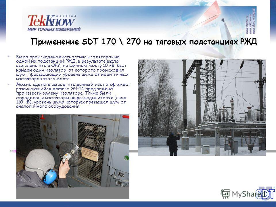 Применение SDT 170 \ 270 на тяговых подстанциях РЖД Была произведена диагностика изоляторов на одной из подстанций РЖД, в результате выло выявлено что в ОРУ, на шинном мосту 10 кВ, был найден один изолятор, от которого происходил шум, превышающий уро