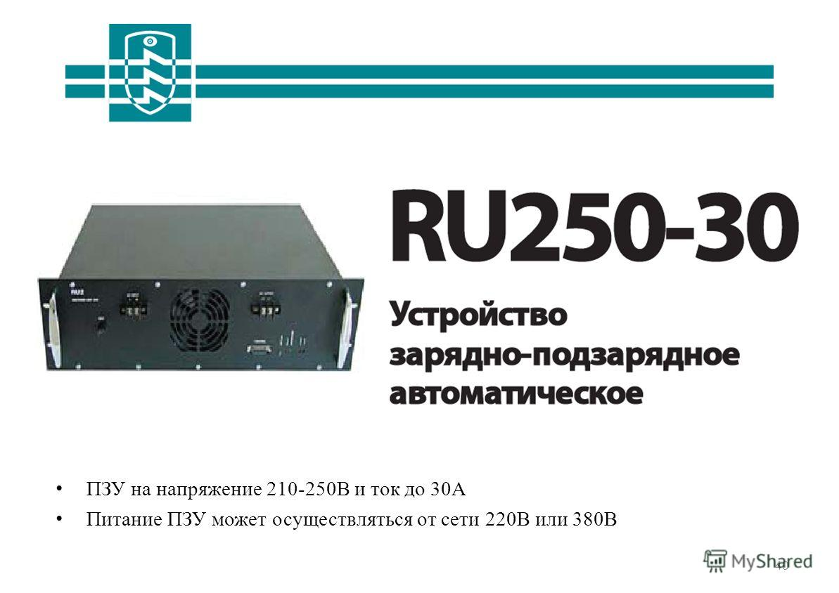 40 ПЗУ на напряжение 210-250В и ток до 30А Питание ПЗУ может осуществляться от сети 220В или 380В