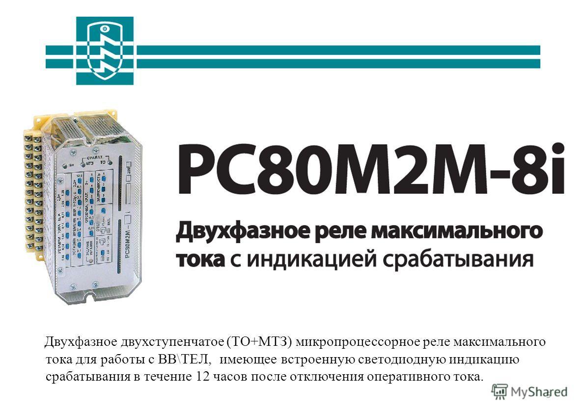 5 РС80М2М-8i Двухфазное двухступенчатое (ТО+МТЗ) микропроцессорное реле максимального тока для работы с ВВ\ТЕЛ, имеющее встроенную светодиодную индикацию срабатывания в течение 12 часов после отключения оперативного тока.