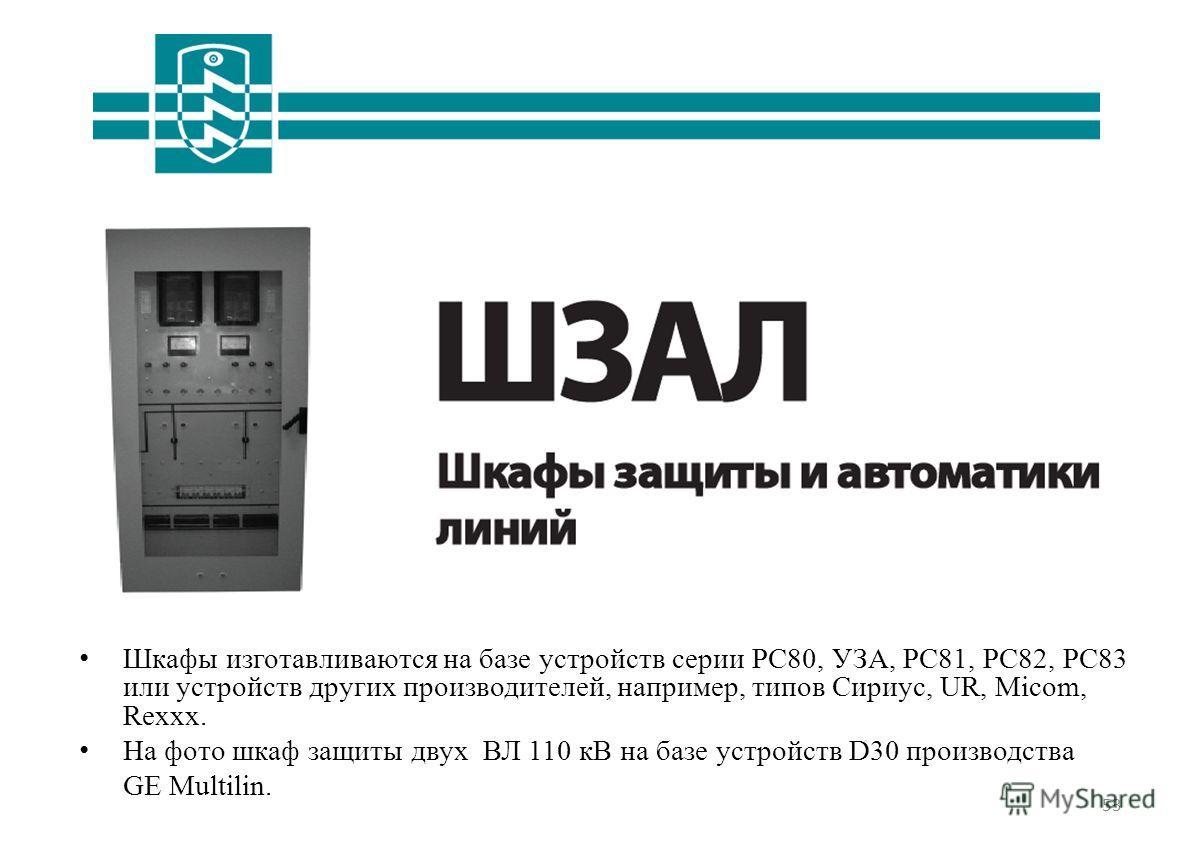 53 Шкафы изготавливаются на базе устройств серии РС80, УЗА, РС81, РС82, РС83 или устройств других производителей, например, типов Сириус, UR, Micom, Rexxx. На фото шкаф защиты двух ВЛ 110 кВ на базе устройств D30 производства GE Multilin.