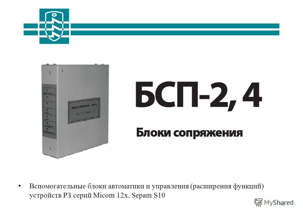 58 Вспомогательные блоки автоматики и управления (расширения функций) устройств РЗ серий Micom 12x, Sepam S10