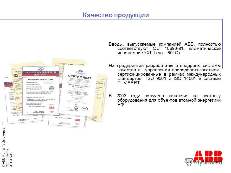 © ABB Power Technologies - 18 Components 2003-05-12 Качество продукции Вводы, выпускаемые компанией АББ, полностью соответствуют ГОСТ 10693-81, климатическое исполнение УХЛ1 (до – 60 о С) На предприятии разработаны и внедрены системы качества и управ