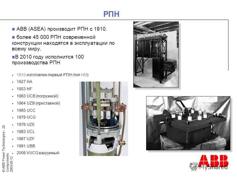 © ABB Power Technologies - 20 Components 2003-05-12 ABB (ASEA) производит РПН с 1910. более 45 000 РПН современной конструкции находятся в эксплуатации по всему миру. В 2010 году исполнится 100 произзводства РПН РПН 1910 изготовлен первый РПН (тип HM