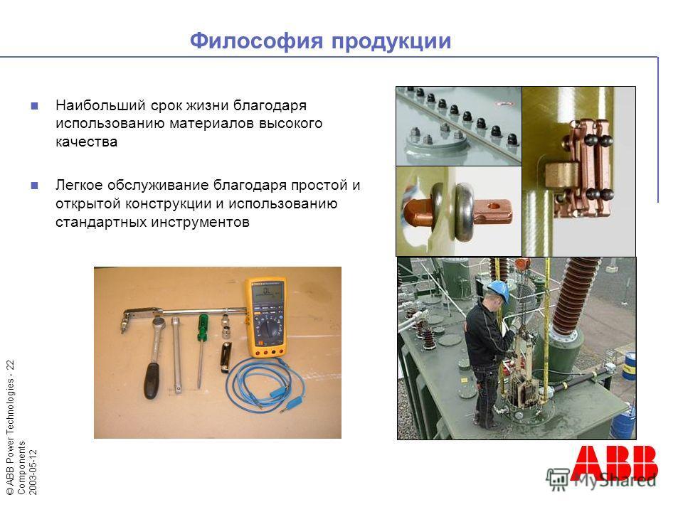 © ABB Power Technologies - 22 Components 2003-05-12 Наибольший срок жизни благодаря использованию материалов высокого качества Легкое обслуживание благодаря простой и открытой конструкции и использованию стандартных инструментов Философия продукции