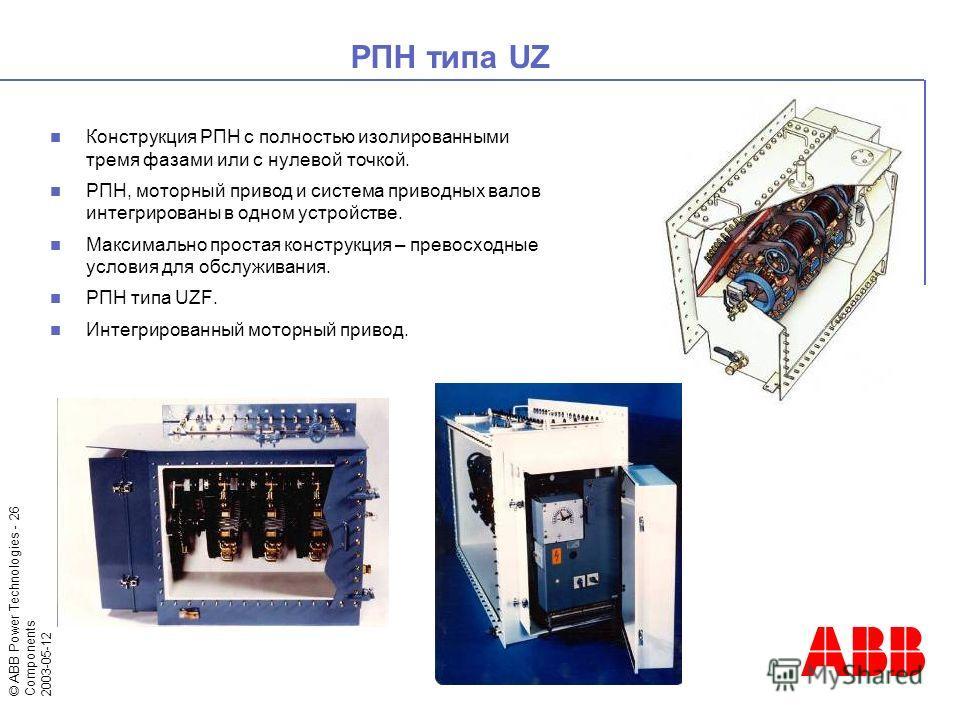 © ABB Power Technologies - 26 Components 2003-05-12 Конструкция РПН с полностью изолированными тремя фазами или с нулевой точкой. РПН, моторный привод и система приводных валов интегрированы в одном устройстве. Максимально простая конструкция – прево
