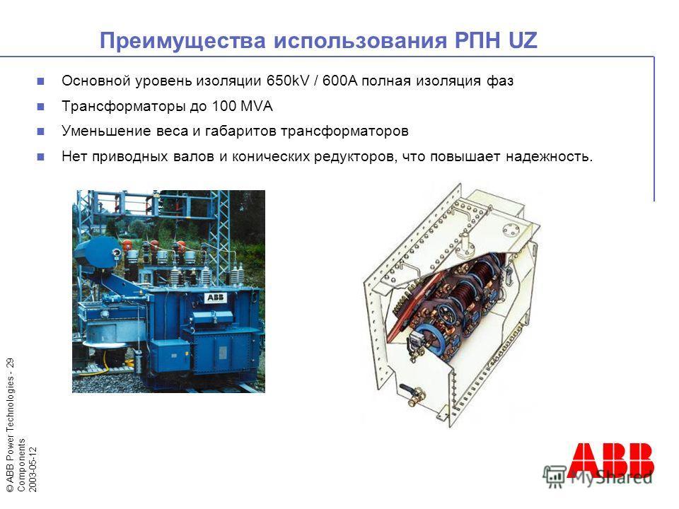 © ABB Power Technologies - 29 Components 2003-05-12 Преимущества использования РПН UZ Основной уровень изоляции 650kV / 600A полная изоляция фаз Трансформаторы до 100 MVA Уменьшение веса и габаритов трансформаторов Нет приводных валов и конических ре