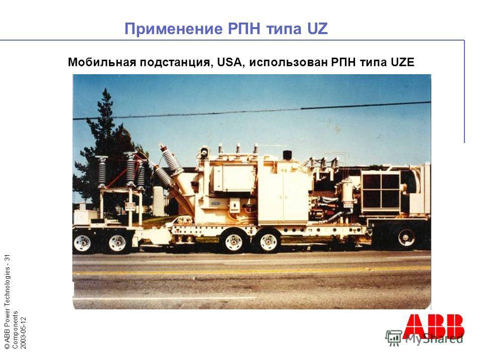 © ABB Power Technologies - 31 Components 2003-05-12 Мобильная подстанция, USA, использован РПН типа UZE Применение РПН типа UZ