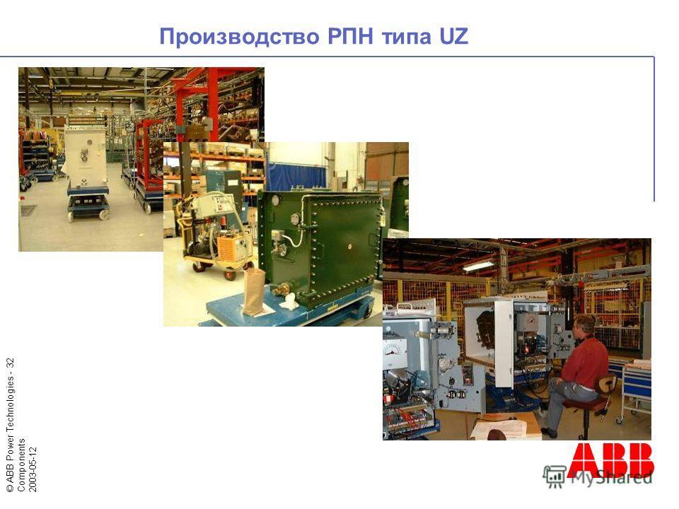 © ABB Power Technologies - 32 Components 2003-05-12 Производство РПН типа UZ