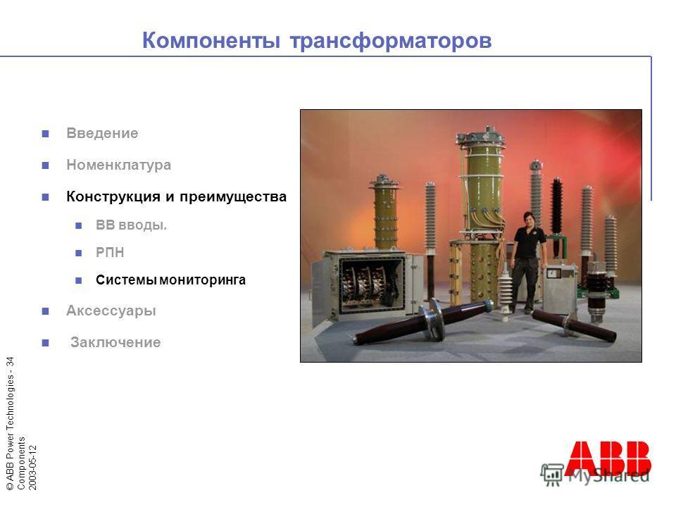 © ABB Power Technologies - 34 Components 2003-05-12 Компоненты трансформаторов Введение Номенклатура Конструкция и преимущества ВВ вводы. РПН Системы мониторинга Аксессуары Заключение