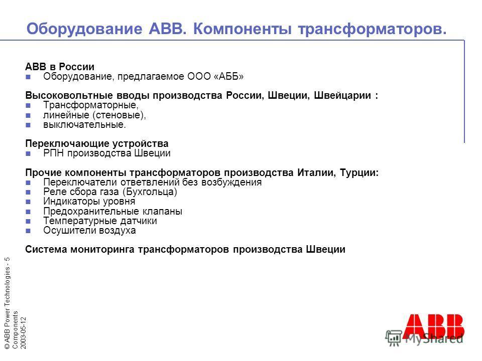 © ABB Power Technologies - 5 Components 2003-05-12 Оборудование ABB. Компоненты трансформаторов. ABB в России Оборудование, предлагаемое ООО «АББ» Высоковольтные вводы производства России, Швеции, Швейцарии : Трансформаторные, линейные (стеновые), вы