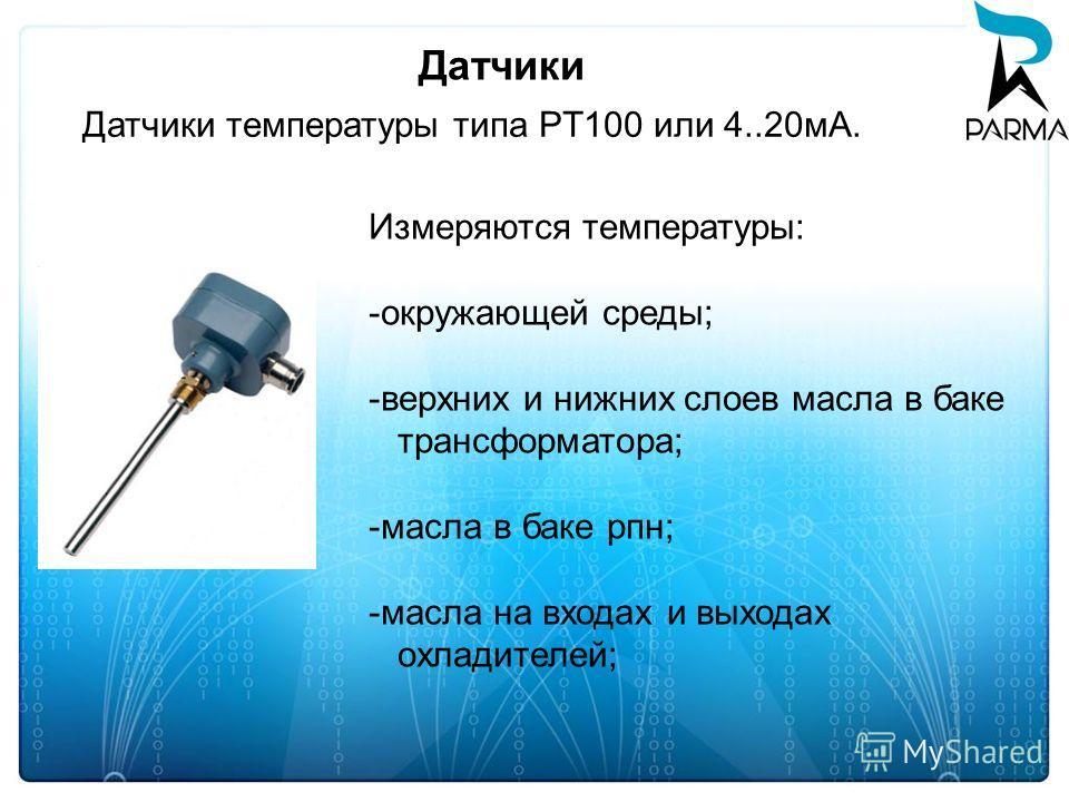 Датчики Измеряются температуры: -окружающей среды; -верхних и нижних слоев масла в баке трансформатора; -масла в баке рпн; -масла на входах и выходах охладителей; Датчики температуры типа PT100 или 4..20мА.