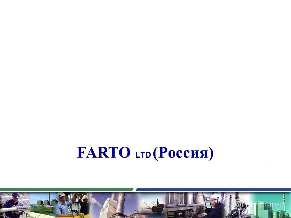 FARTO LTD (Россия)