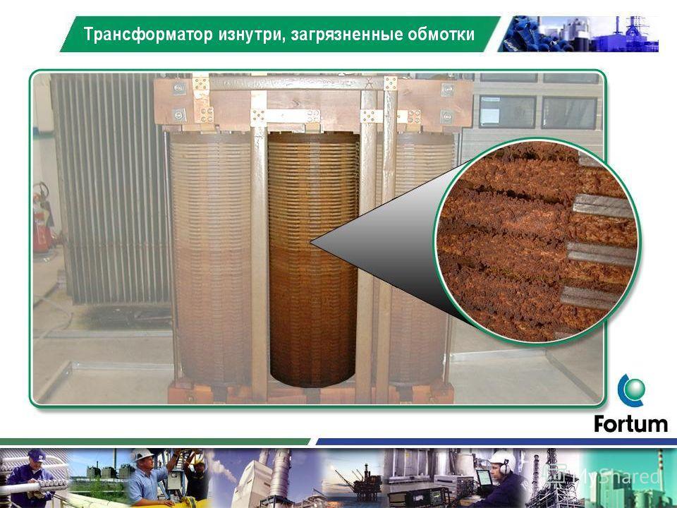 Трансформатор изнутри, загрязненные обмотки