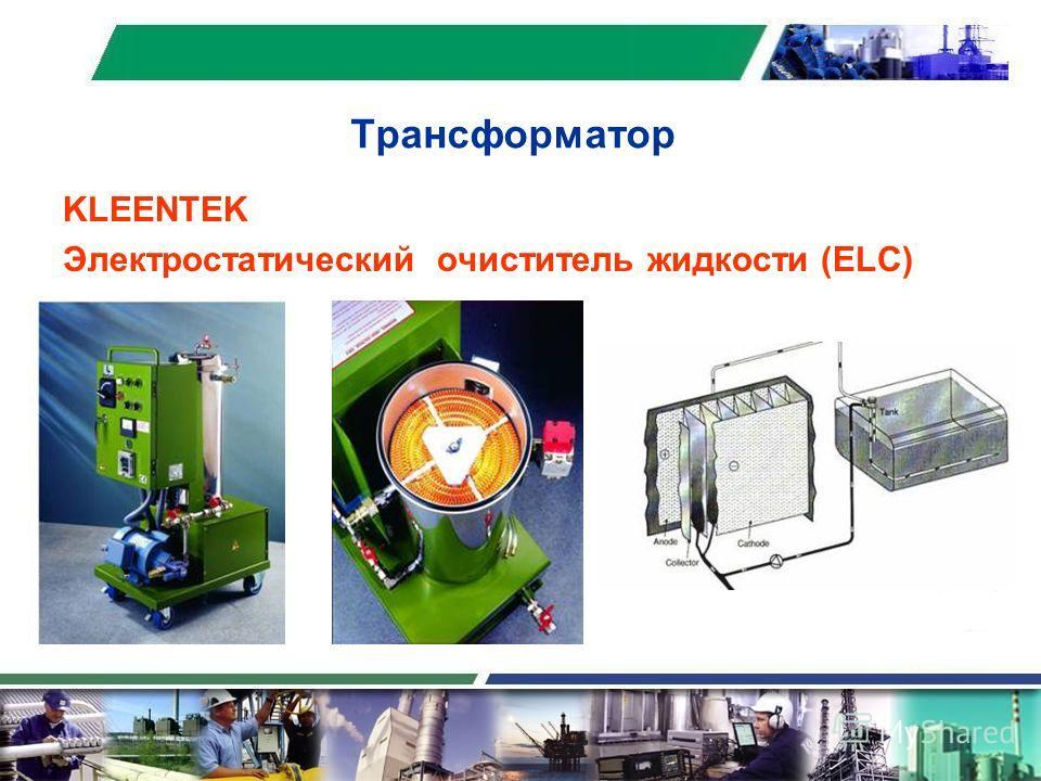 Трансформатор KLEENTEK Электростатический очиститель жидкости (ELC)