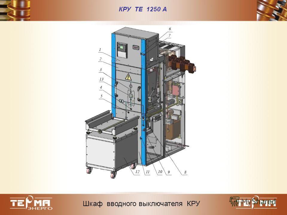 КРУ ТЕ 1250 А Шкаф вводного выключателя КРУ