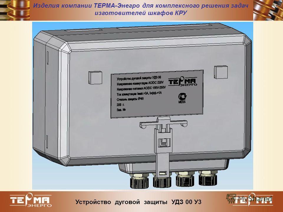 Изделия компании ТЕРМА-Энегро для комплексного решения задач изготовителей шкафов КРУ Устройство дуговой защиты УДЗ 00 У3